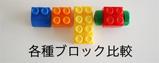 各種ブロック比較