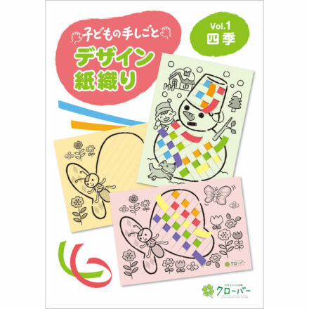 子どもの手しごと デザイン紙織り vol.1<四季>