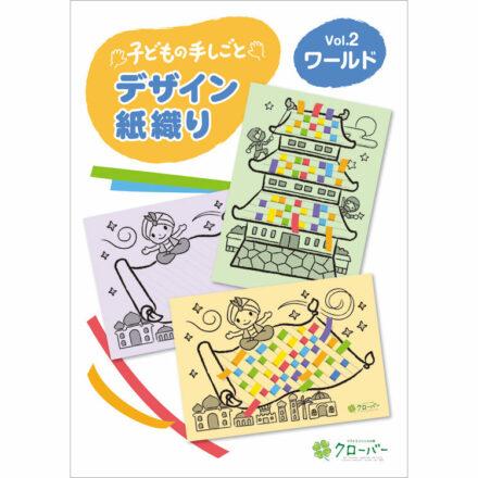 子どもの手しごと デザイン紙織り vol.2<ワールド>
